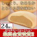 ミルク風味豊かに炊き上げた白餡を、上質のバターを使ったミルク風味の皮で包み焼き上げました...