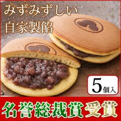 朝焼みかさ[5個入]【青木松風庵 どら焼き どらやき 和菓子】