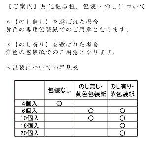 青木松風庵『みるく饅頭月化粧(10個入)』