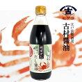 古村醤油味噌醸造元越前がにの旨味が利いただし醤油360ml福井県産1