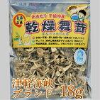 青森県産乾燥舞茸18g
