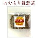 本格焙煎で飲みやすい!【送料無料】舞茸茶ティーバック10パッ