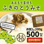 【送料無料】お試し100gワンコイン美味しいふき味噌青森の雪待ちふき味噌