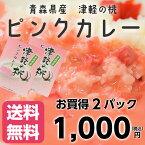 送料無料 青森県産 津軽の桃 ピンクカレー JA津軽みらい農協から原料を仕入れたピンクカレー 桃色5人アイドルグループが新幹線で買い占めた伝説商品