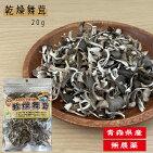 青森県産乾燥舞茸20g