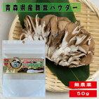 青森県産乾燥舞茸50g