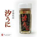 青森県特産 甘塩うに「汐うに」【60g入り】