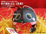 津軽藩ねぷた村製作【招き猫ねぷた・黒猫バージョン(小サイズ)】1個※直径約6cm