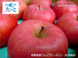JA相馬村【贈答用・サンふじ5kg(18-20玉)】