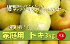 家庭用トキ3kg