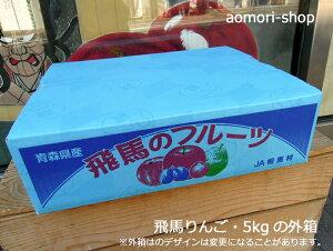 安全・安心・美味しい!JA相馬村【家庭用・サンふじ】5kg(18-20玉)