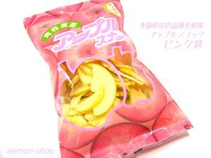 季節の限定品種を使用した【アップルスナック】ピンク袋75g