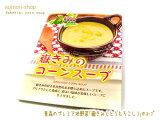 ◇岩木屋【嶽きみのコーンスープ(1人前)】180g