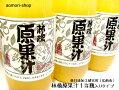 東日流加工研究会【林檎原果汁】1000ml×6本入り※他商品の同梱不可