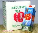甘みたっぷりの「葉とらずりんご」使用!【送料込】青研・葉とらずりんご100(1リットル×6本入...