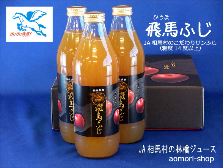 JA相馬村【飛馬ふじ】1リットル×3本入り(無添加・高品質りんごジュース)