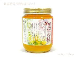 蜂蜜工房大地の極【百花の極・春の花のハーモニー】300g