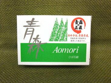 ひば石鹸80g(1個入)