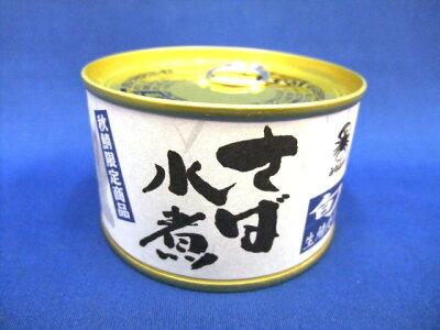 脂ののった旬の秋鯖のみを限定使用★みなみや【さば水煮(缶)】200g