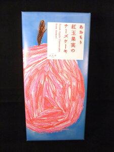 ◇はとや製菓【紅玉果実のチーズケーキ】(4個入)