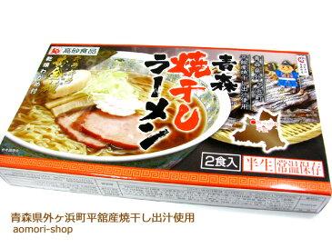 高砂食品【青森 焼干しラーメン】2食入り※キラキラ黄金麺・醤油味
