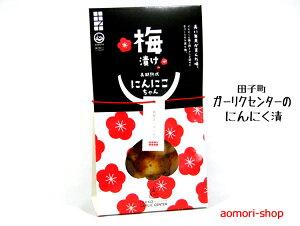 青森県田子産にんにく使用★【にんにく梅漬け】100g