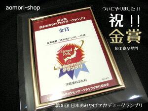 ◇青森県特産品センター【清水森ナンバ一升漬】200g※冷蔵品