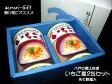 味の加久の屋【いちご煮】415g×2缶※化粧箱入り