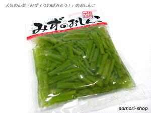 東北でよく食べられている山菜のお漬物◇岩木屋【みずのおしんこ】180g