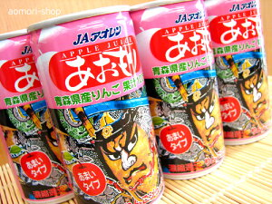 JAアオレン【密閉搾り】ねぶた缶195g×30本