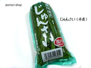 きれいな緑色が特徴の青森県産じゅんさい【津軽サンスイ・じゅんさい170g】