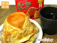 青森お土産の定番です★ラグノオささき【気になるりんご】1個入り(まるごとりんごパイ)