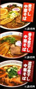 ヤマホ竹鼻製麺所【青森ラーメン煮干三昧】3種3食入り