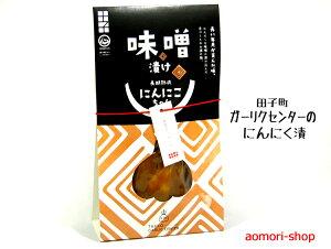 青森県田子産にんにく使用★【にんにくみそ漬】100g