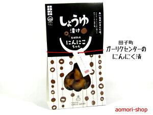 青森県田子産にんにく使用★【にんにく醤油漬】100g
