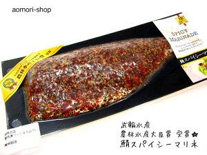 武輪水産【鯖スパイシーマリネ】1枚入り※冷凍品のみ同梱可