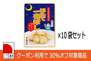 クーポン利用で30%オフ!木戸食品【ほたて一夜ぼし】50g×10袋セット(箱入り)【青森県_物…