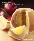 小向製菓【アップルクーヘン】1個入り