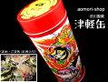 ◇渋川製菓【津軽せんべい・津軽缶】20枚入り※包装済み