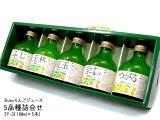 シャイニー【りんごジュース5品種詰合せ・SY-C】180ml×5本入り