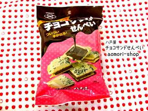 八戸屋【チョコサンドせんべい】2個入り