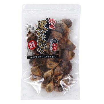 青森県産 訳あり 黒にんにく バラ 1kg (500g x 2袋) 【青森のにんにく農家】