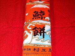 鰺ケ沢「鯨餅」(村上屋)