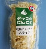 乾燥にんにくスライス60g 1袋(1個口配送3袋まで)【(株)田子ホワイトファーム】