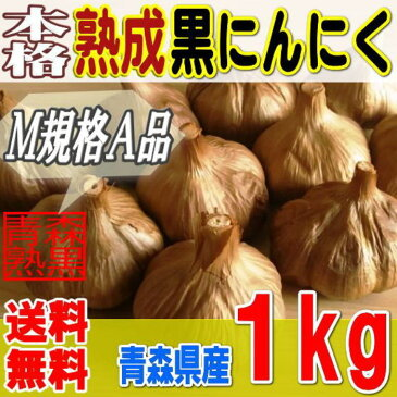 【送料無料】本格熟成黒にんにく(1kg)玉<M規格A品>青森産
