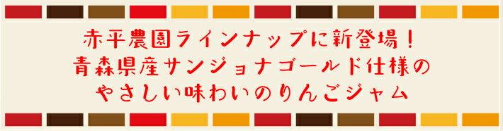 赤平農園のりんごジャム青森県産ジョナゴールド使用!