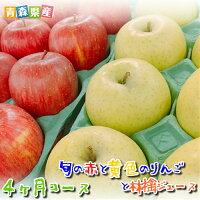 旬りんご赤色と黄色とりんごジュース
