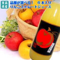 選べる!林檎ストレートジュース【りんご玉】1000ml×6本入