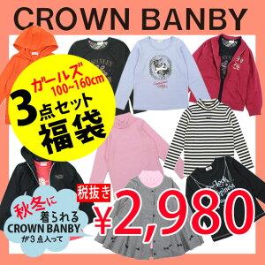 お買い得 CROWNBANBY ガールズ Tシャツ パーカー ジップアップ カーディガン クラウンバンビ