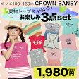 【夏のトップス3Pセット】CROWNBANBY/100cm~160cm/ガールズ半袖トップス3枚セット/クラウンバンビ/子供服/女の子